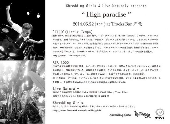 High paradise