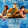 (English) Okinawa folk band