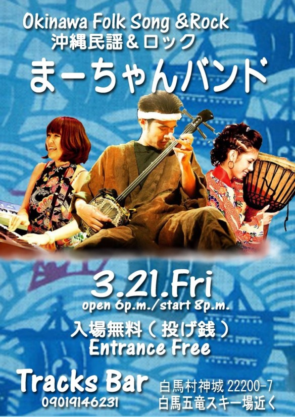 Okinawa folk band